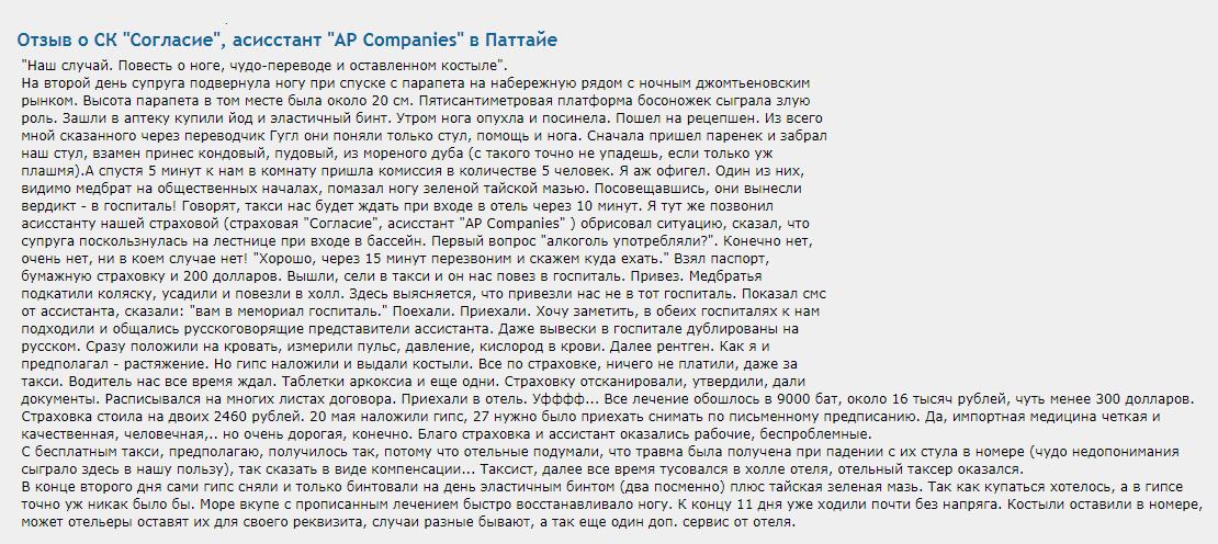 ap companies отзывы